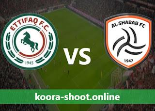 مشاهدة مباراة الشباب والإتفاق بث مباشر كورة اون لاين بتاريخ 21/08/2021 الدوري السعودي