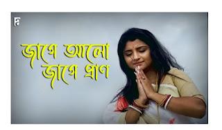 Jage Aalo Jage Pran Lyrics (জাগে আলো জাগে প্রাণ) Aditi Munshi   Indarnil Dutta-Durga Puja Song
