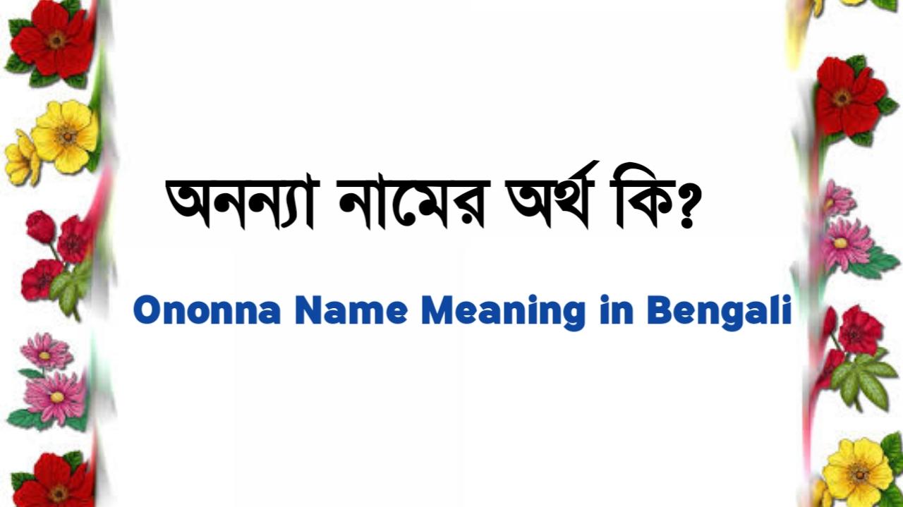 অনন্যা শব্দের অর্থ কি ?, Ononna, অনন্যা নামের ইসলামিক অর্থ কী ?, Ononna meaning, অনন্যা নামের আরবি অর্থ কি, Ononna meaning bangla, অনন্যা নামের অর্থ কি ?, Ononna meaning in Bangla, অনন্যা কি ইসলামিক নাম, Ononna name meaning in Bengali, অনন্যা অর্থ কি ?, Ononna namer ortho, অনন্যা, অনন্যা অর্থ, Ononna নামের অর্থ