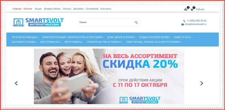 [МОШЕННИКИ] smartsvolt.ru – Отзывы, развод, лохотрон! Фальшивый магазин