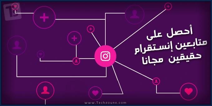 متابعين انستغرام مجانا