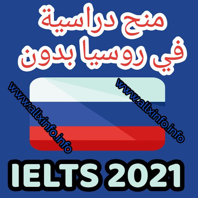 منح دراسية في روسيا بدون Scholarships in Russia Without IELTS 2021