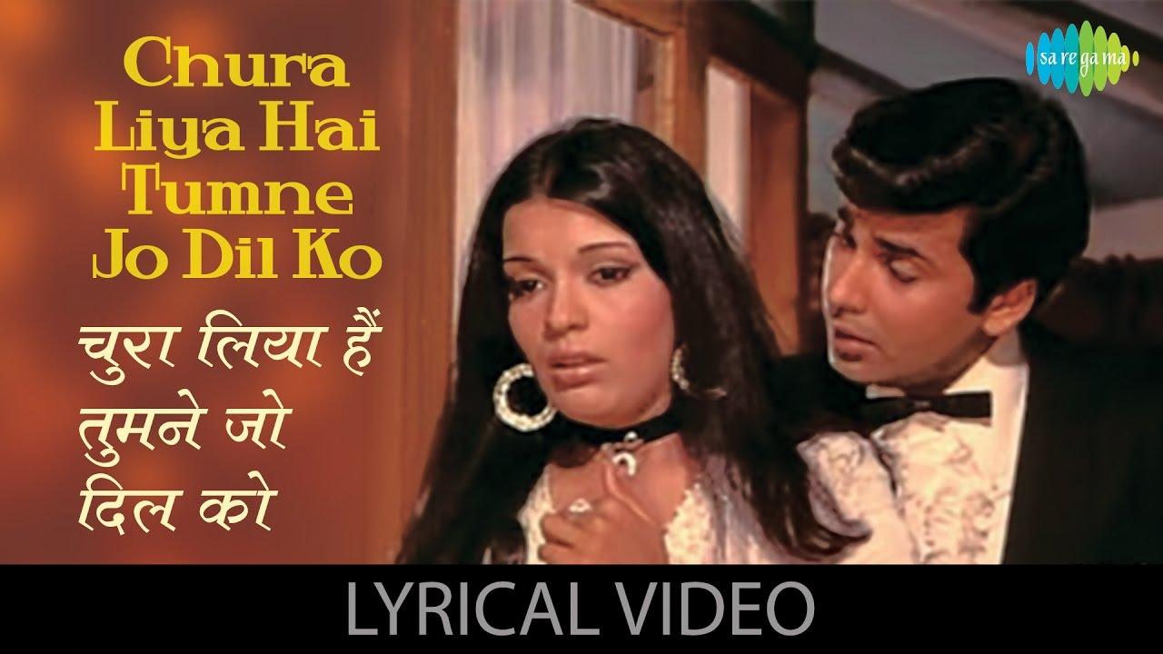 चुरा लिया है तुम ने जो दिल को / Chura Liya Hai Tumne jo dil ko full song Lyrics - Asha Bhosle