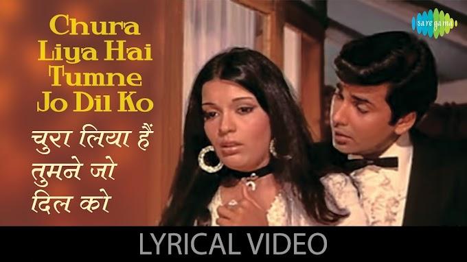 चुरा लिया है तुम ने जो दिल को / Chura Liya Hai Tumne jo dil ko full song Lyrics - Asha Bhosle & Mohammad Rafi