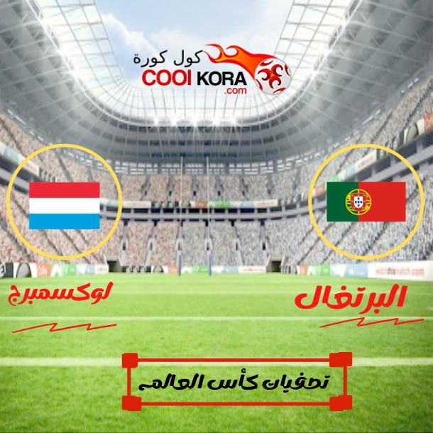 تقرير مباراة البرتغال أمام لوكسمبورج والقنوات الناقلة لها