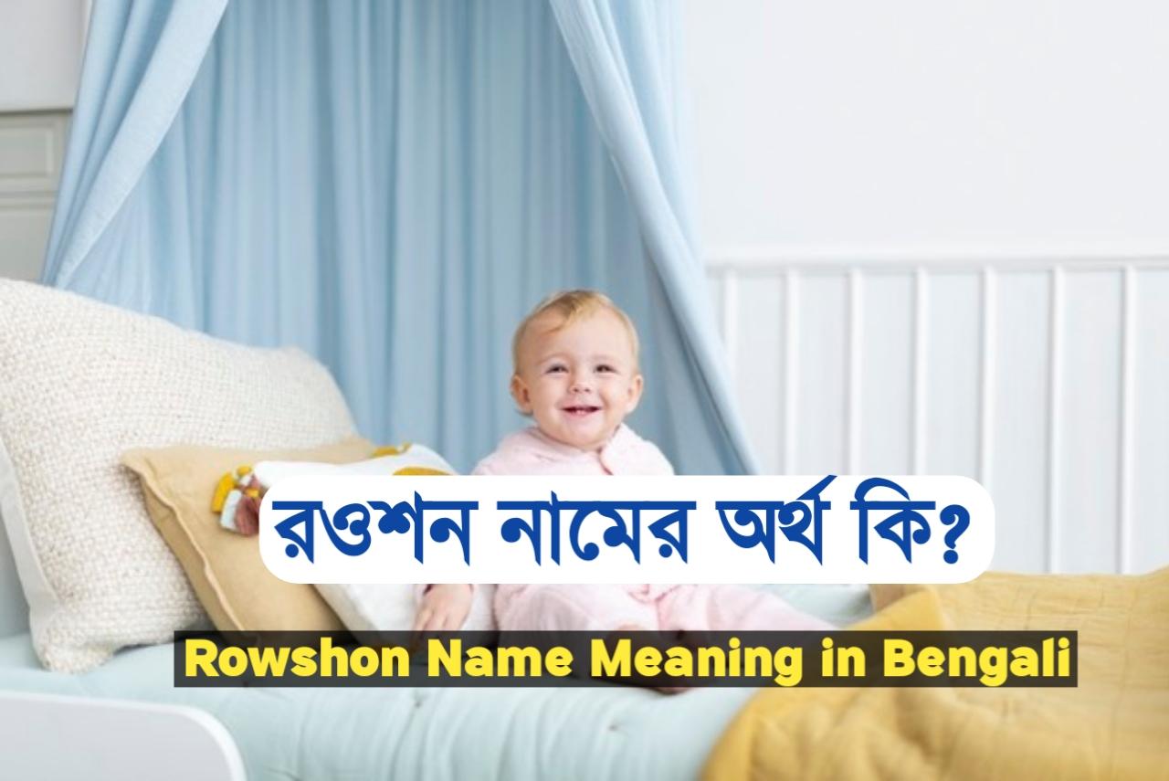রওশন শব্দের অর্থ কি ?, Rowshon, রওশন নামের ইসলামিক অর্থ কী ?, Rowshon meaning, রওশন নামের আরবি অর্থ কি, Rowshon meaning bangla, রওশন নামের অর্থ কি ?, Rowshon meaning in Bangla, রওশন কি ইসলামিক নাম, Rowshon name meaning in Bengali, রওশন অর্থ কি ?, Rowshon namer ortho, রওশন, রওশন অর্থ, Rowshon নামের অর্থ
