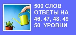 500 слов ответы в картинках на 46, 47, 48, 49, 50 уровни