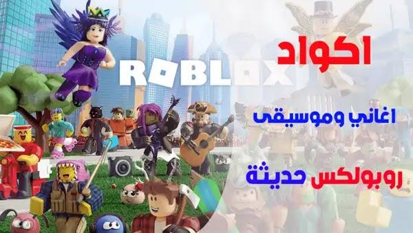 كود اغاني Roblox عربية, اكواد اغاني roblox mm2, كود اغاني Roblox وناسه, اكواد اغاني roblox شيلات, اكواد اغاني Roblox عربي, اكواد اغاني mm2, اكواد اغاني roblox حزينه, أكواد اغاني Roblox تركيه