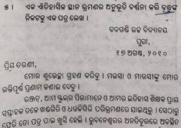Aiytihasika bhraman odia letter to friend