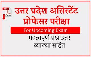 UP Assistant Professor Important Exam