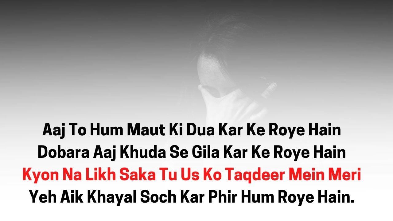 Heart Touching Dard Bhari Shayari In English For Girlfriend & Boyfriend