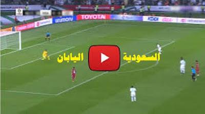 كورة لايف مشاهدة مباراة السعودية و اليابان بث مباشر
