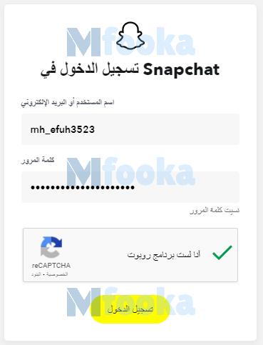 تسجيل الدخول في Snapchat