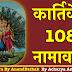कार्तिकेय 108 नामावली | Kartikeya 108 Names |