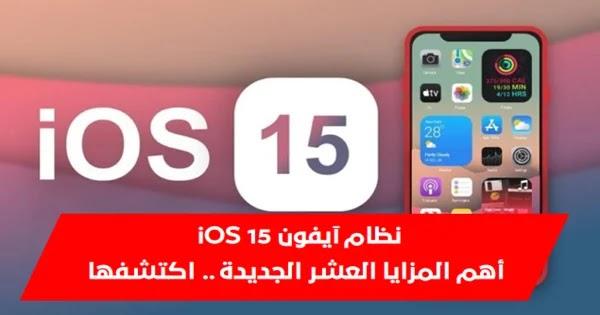 أهم 10 ميزات جديدة في نظام التشغيل IOS 15 Apple