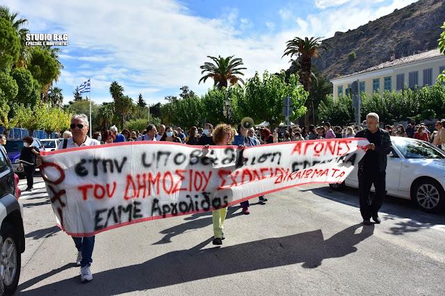 Αργολίδα: Τι ποσοστό δασκάλων και νηπιαγωγών συμμετείχε στην απεργία