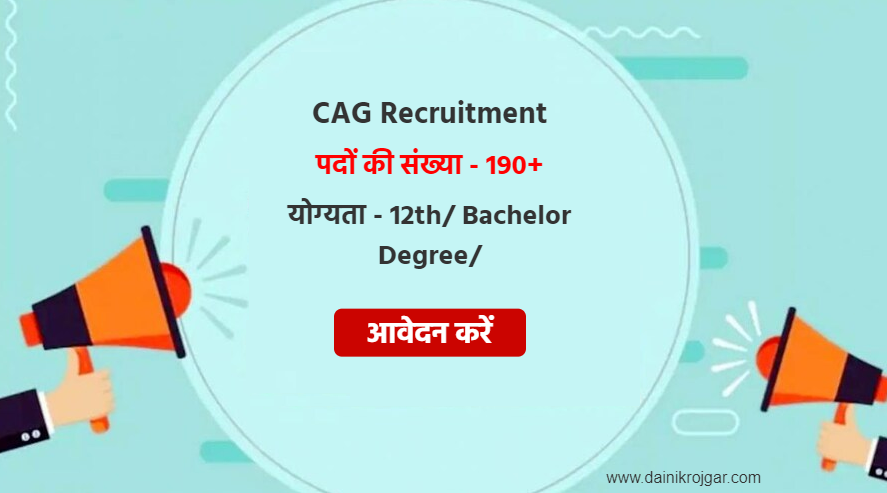 CAG Clerk & Other 190+ Posts