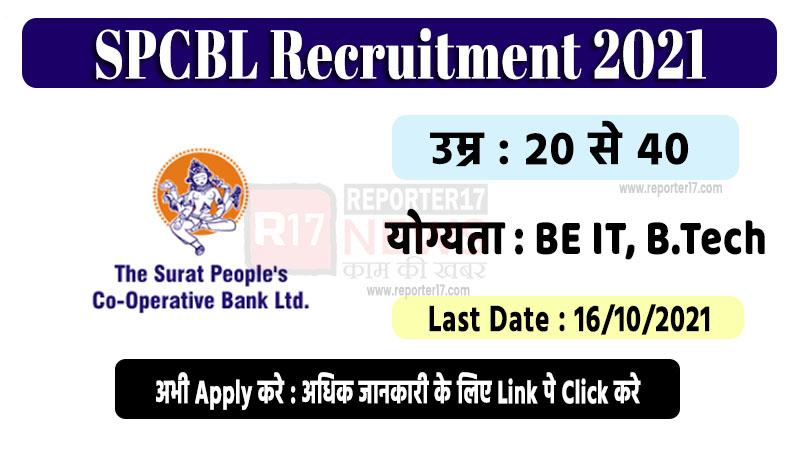SPCBL Recruitment 2021