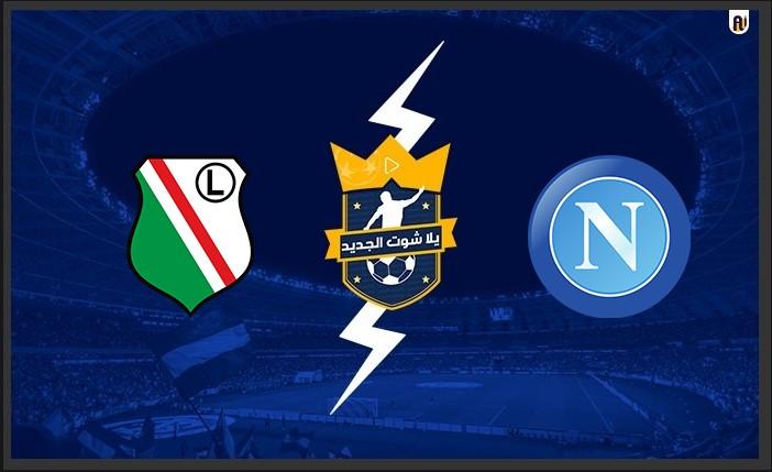 نتيجة مباراة نابولي وليجيا وارسو في الدوري الاوروبي