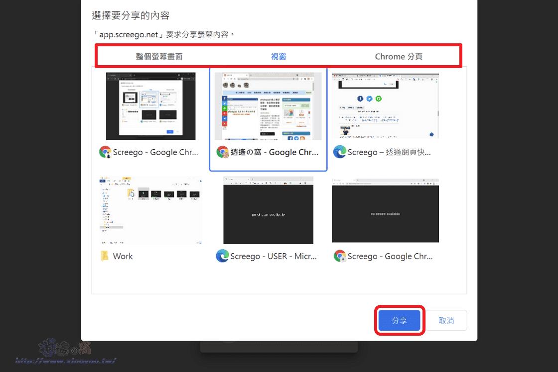 Screego 簡單快速分享電腦螢幕畫面,可多人連線不用安裝免註冊