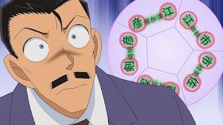 名探偵コナン アニメ 1021話 悪友たちの輪舞 ロンド  毛利小五郎   Detective Conan Episode 1021