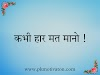 kabhi har mat mano. कभी हार मत मानो। Motivation kahani. Powerful motivation.