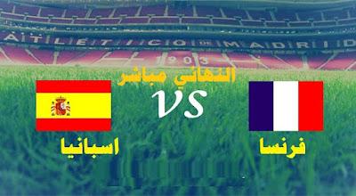 بث مباشر مشاهدة مباراة إسبانيا وفرنسا كورة اون لاين