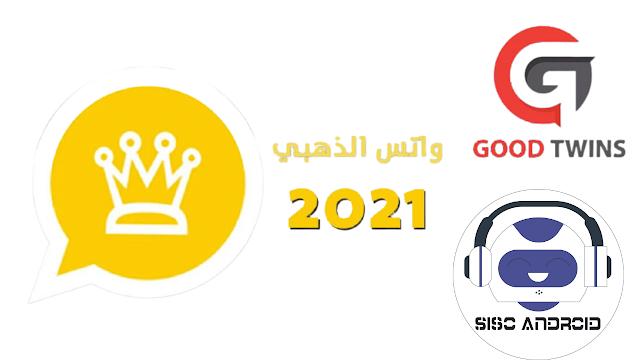 واتس اب الذهبي : تحميل واتساب الذهبي 9.70 اخر اصدار 2021 WHATSAPP GOLD
