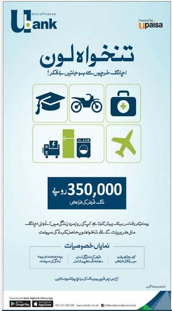 U Microfinance Bank Salary Loan- Salary loan in Pakistan