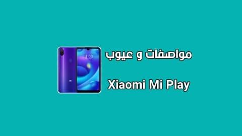 سعر و مواصفات Xiaomi Mi Play - مميزات و عيوب هاتف شاومي مي بلي