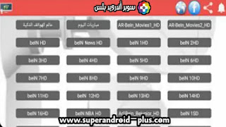 تحميل تطبيق طارق تيفي لايف tarek TV live لمشاهدة القنوات الرياضية مباشرة