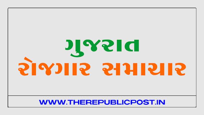 Gujarat Rojgar Samachar