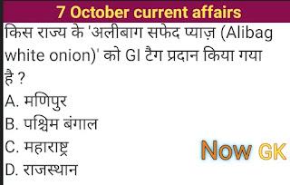 किस राज्य के 'अलीबाग सफेद प्याज़ (Alibag white onion)' को GI टैग प्रदान किया गया है ?   A. मणिपुर  B. पश्चिम बंगाल  C. महाराष्ट्र   D. राजस्थान