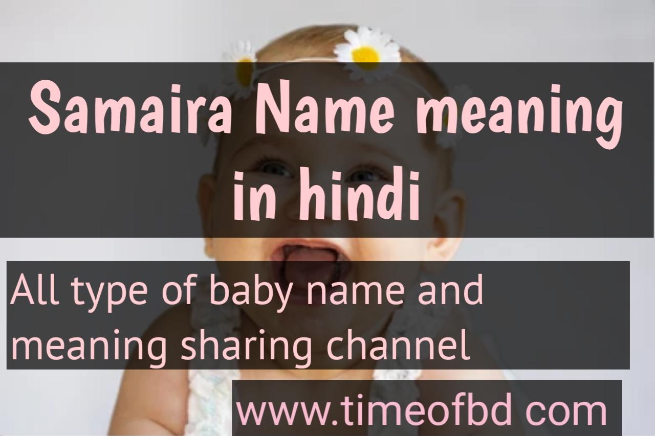 samaira name meaning in hindi, samaira ka meaning ,samaira meaning in hindi dictioanry,meaning of samaira  in hindi