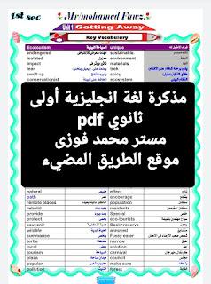 مذكرة اللغة الانجليزية للصف الاول الثانوى الترم الاول مستر محمد فوزى، انجليزي أولى ثانوي 2022 PDF.