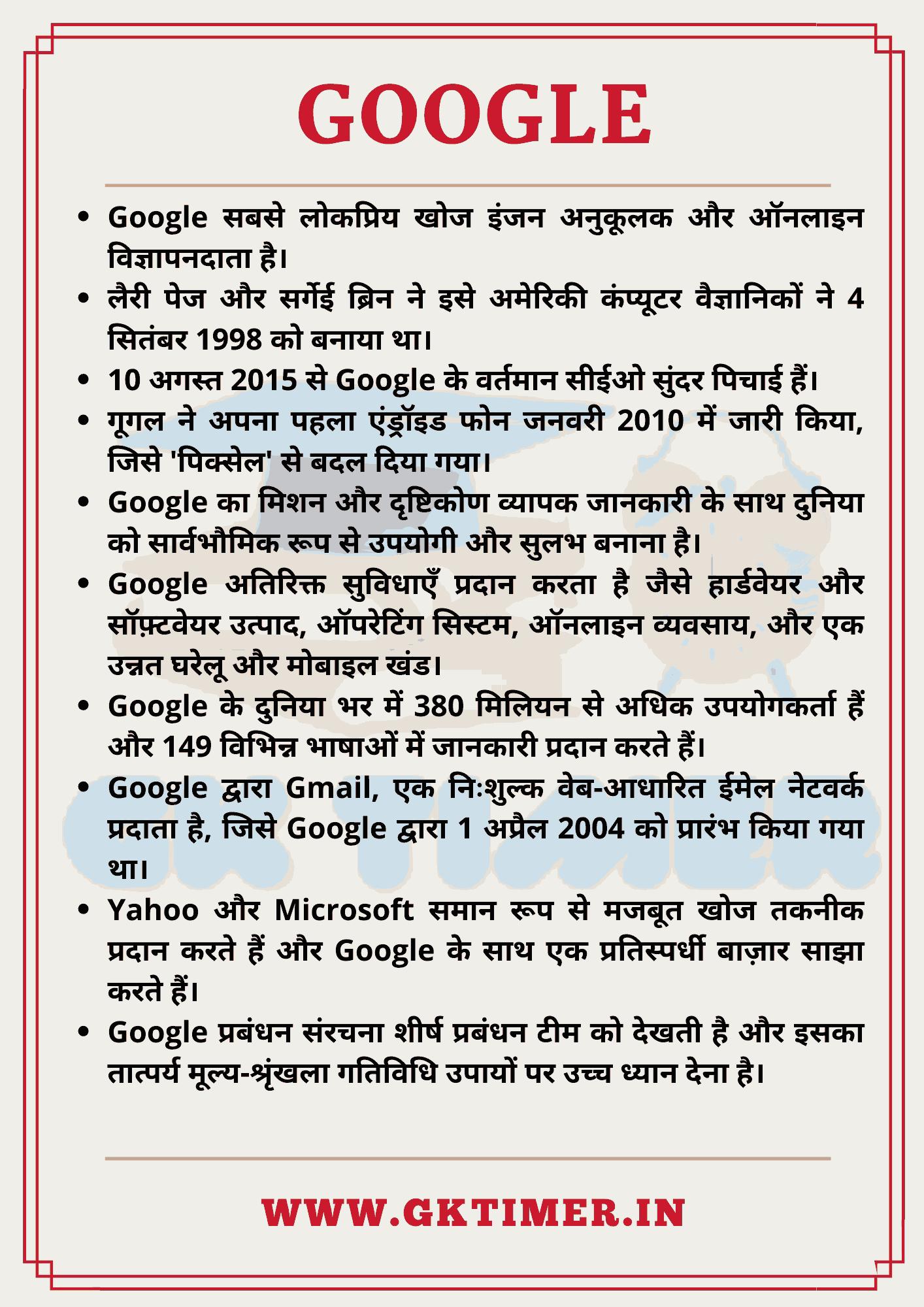 Google पर निबंध   Essay on Google in Hindi   10 Lines on Google in Hindi