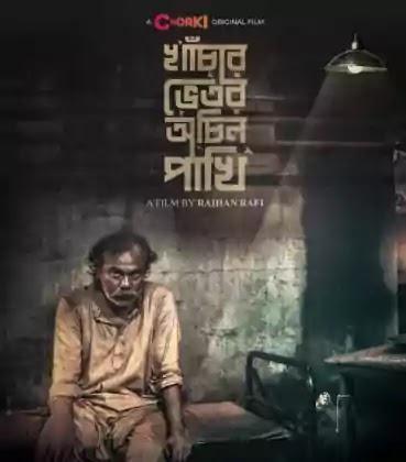 খাঁচার ভেতর অচিন পাখি - Khachar Vitor Ochin Pakhi Web Film Review and IMDb, Fazlur Rahman Babu, Download