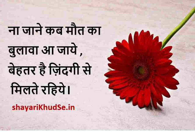 motivational thoughts hindi images download, Positive motivational thoughts images, New motivational thoughts images