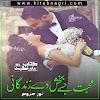 Mohabbat Jise Baksh De Zindagani Romantic Novel By Noor E Urooj