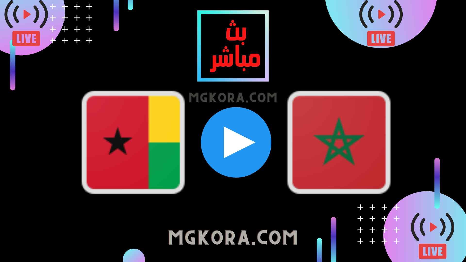 مشاهدة مباراة المغرب وغينيا بيساو بث مباشر السبت 09-10-2021 في تصفيات كأس العالم
