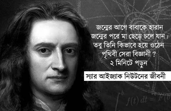 biography of sir isaac newton bangla