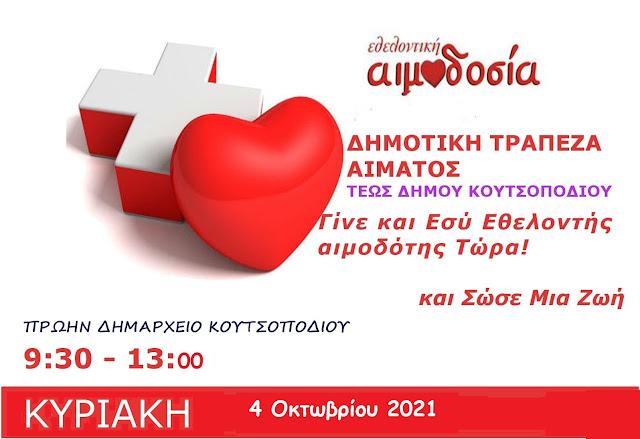 Εθελοντική αιμοδοσία στο Κουτσοπόδι την Κυριακή 24 Οκτωβρίου