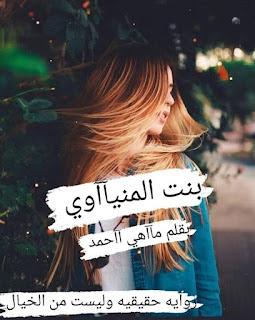 رواية بنت المنياوي ( مكتمله حتي الفصل الاخير ) بقلم ماهي احمد