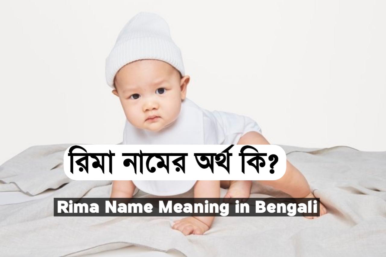 রিমা শব্দের অর্থ কি ?, Rima, রিমা নামের ইসলামিক অর্থ কী ?, Rima meaning, রিমা নামের আরবি অর্থ কি, Rima meaning bangla, রিমা নামের অর্থ কি ?, Rima meaning in Bangla, রিমা কি ইসলামিক নাম, Rima name meaning in Bengali, রিমা অর্থ কি ?, Rima namer ortho, রিমা, রিমা অর্থ, Rima নামের অর্থ