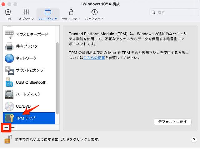 TPMを追加