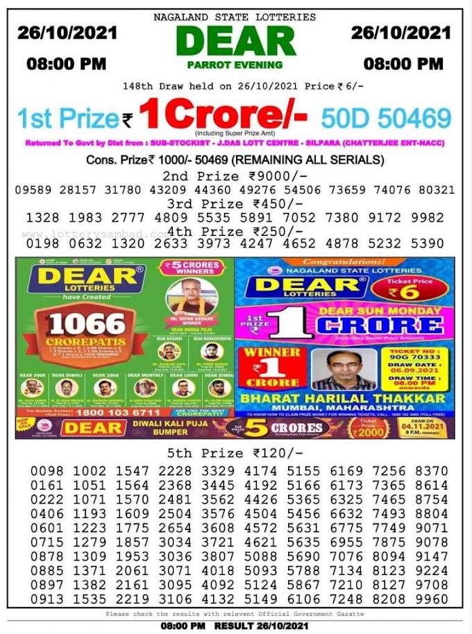 Lottery Sambad Result 8 PM