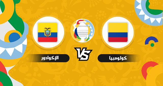 كولومبيا و الاكوادور بث مباشر كورة جول بث مباشر Bolivia and Paraguay