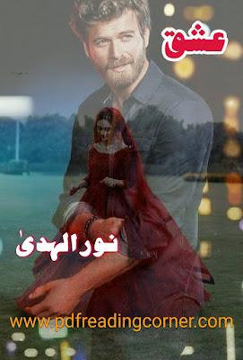 Ishq By Noor ul Huda - PDF Book