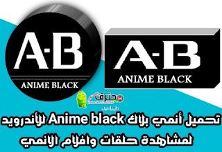 تحميل تطبيق انمي بلاك  Anime black APK افضل تطبيق لمشاهدة مسلسلات وافلام الانمي المترجمة