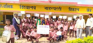 विद्यालय में संचारी रोग अभियान का हुआ कार्यक्रम  | #NayaSaberaNetwork